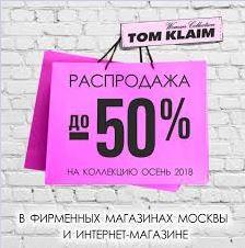 Акции Том Клайм. Распродажа коллекций прошлых сезонов