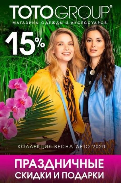 Акции TOTO сегодня. 15% на новую коллекцию Весна-Лето 2020