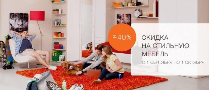 Акции в Дятьково. Скидки до 40% на мебель для жилых зон