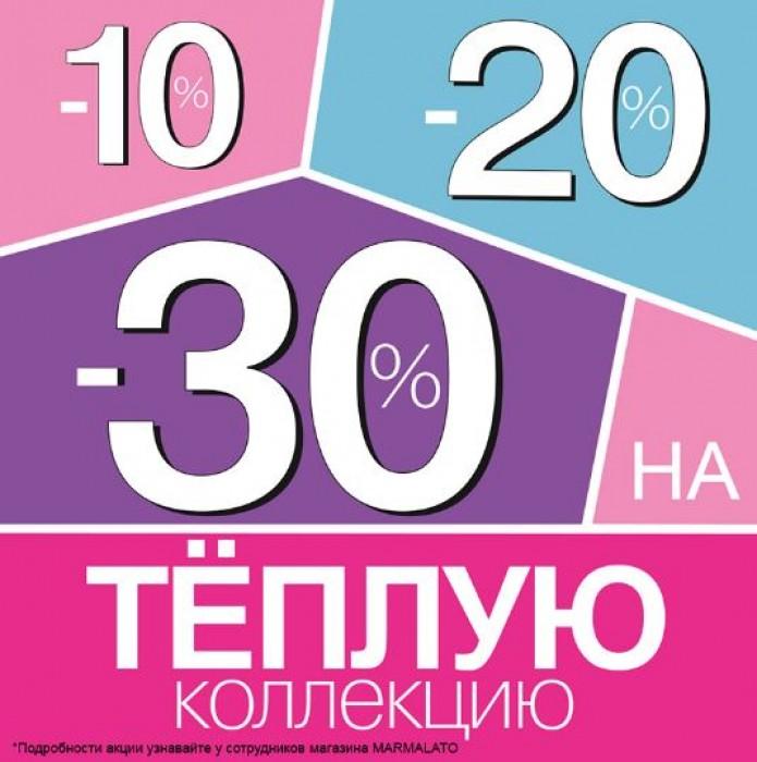 Акции Marmalato 2018/2019. 30% на теплую коллекцию
