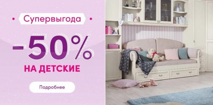 Акции Лазурит июль-август 2020. 50% на детские модели