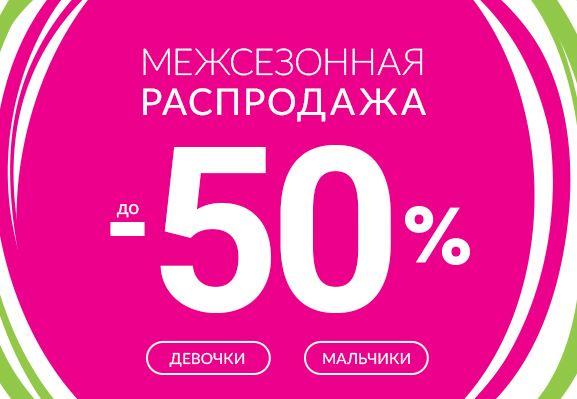 Акции ACOOLA сегодня в Москве. До 50% на межсезонной распродаже