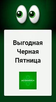 Черная пятница в Перекрестке 2019. Товары по 1 рублю
