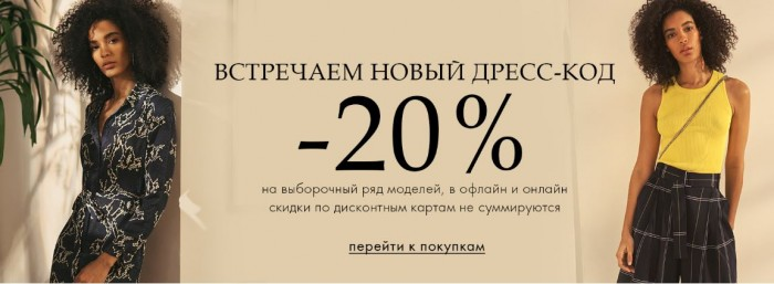 Акции в Karen Millen. Новые дресс-код на хиты Весна-Лето 2019