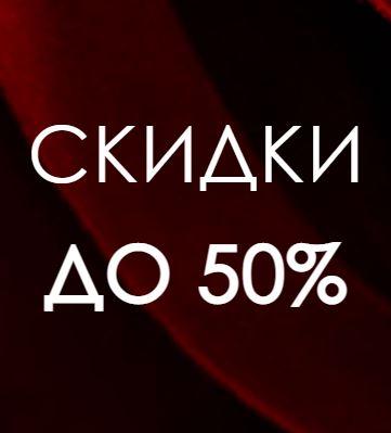 Акции ЭККО сегодня. До 50% на хиты Осень-Зима 2020/2021