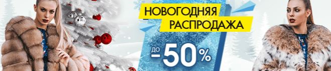 Новогодняя распродажа в Елена Фурс. Дарим скидку до 50%