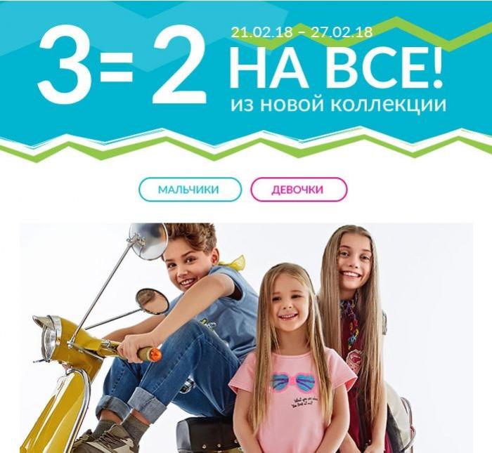 """Акции Acoola """"3=2"""". Три по цене двух на коллекции Весна-Лето 2018"""