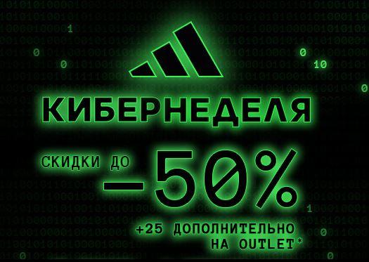 "Акции Adidas ""Киберпонедельник"". До 50% + 25% на OUTLET"