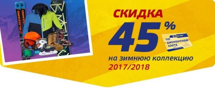 Акции Триал-Спорт. Зимняя коллекция 2017/18 со скидкой 45%