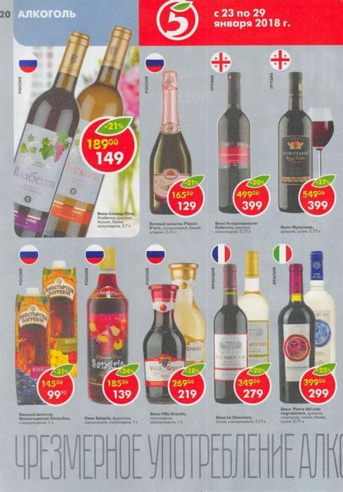 Акции на алкоголь в Пятерочке с 23 января 2018. Каталог скидок