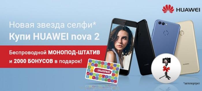 Акции в Эльдорадо. Селфи-монопод в подарок за покупку Huawei Nova2 64GB