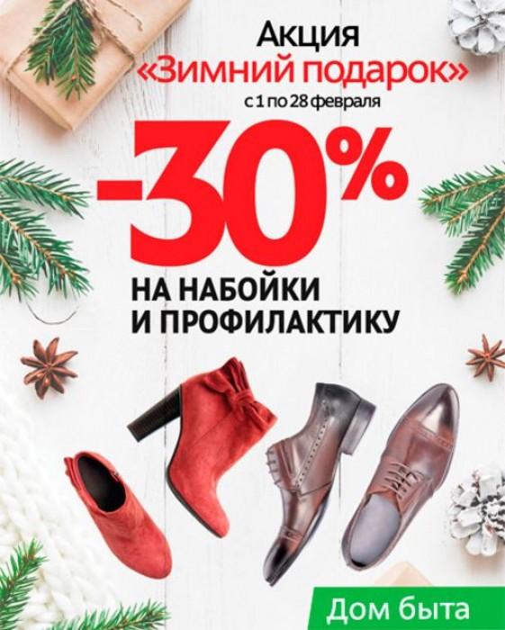 Твой Дом - Скидка 30% на набойки и профилактический уход за обувью