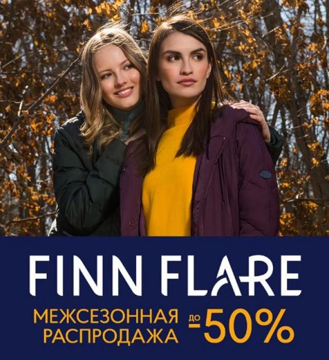 Распродажа в Finn Flaer. До 50% на Осень 2019