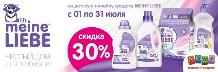 Акции магазина СМИК. Скидка 30% на линейку MEINE LIEBE в июле 2017
