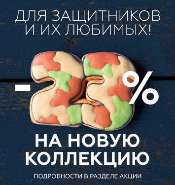 FiNN FLARE - Скидка 23% ко Дню Защитников Отечества