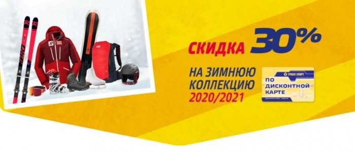 Акции Триал-Спорт. 30% на хиты Осень-Зима 2020/2021