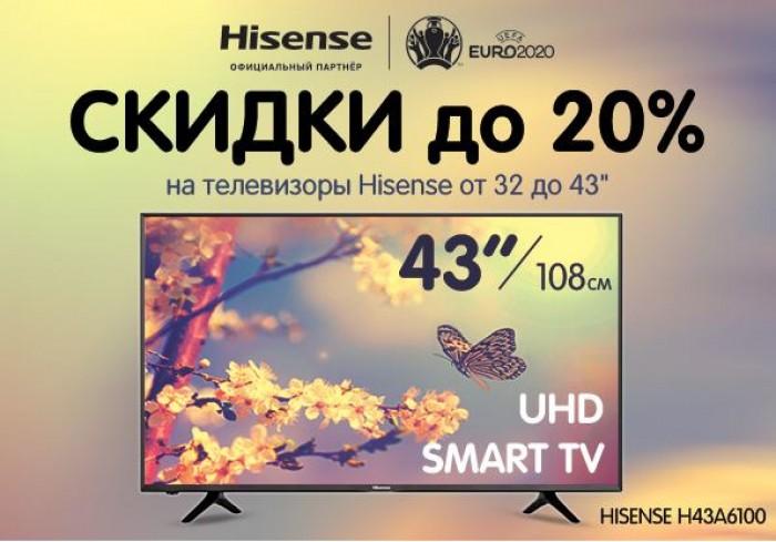 Акции ДНС 2019. До 20% на телевизоры Hisense