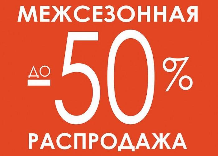 Акции Марио Микке. Скидки до 50% на обувь и сумки