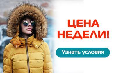 """Акции Диана """"Цена недели"""" на чистку зимнего пальто в том числе на пуху"""