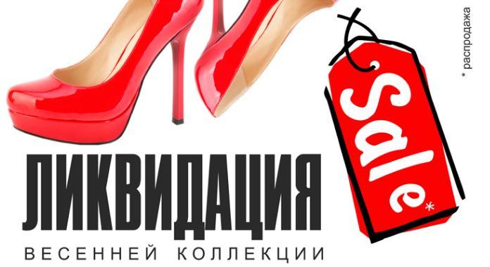 Акции Обувь.com. Ликвидация весенней коллекции до 70%