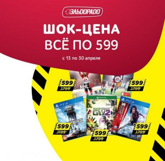 Эльдорадо - Игры от Electronic Arts по 599 руб.