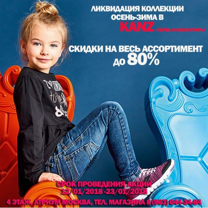 Акции KANZ. Распродажа коллекций 2017/2018 со скидками до 80%