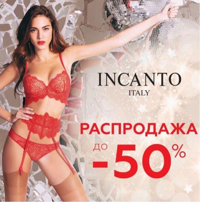 Весенняя распродажа в INCANTO. До 50% на хиты сезона