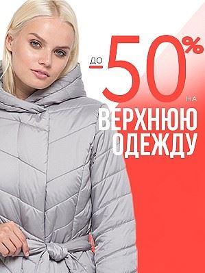 Акции SELA сегодня в Москве. До 50% на зимнюю верхнюю одежду
