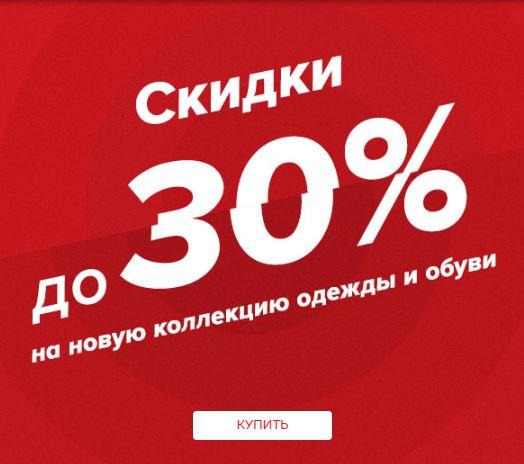 Акции  Спортмастер апрель-май 2020. До 30% на онлайн распродаже