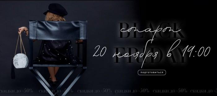 Черная пятница в Zarina. До 50% на Осень-Зиму 2018/2019