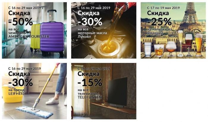 Акции МЕТРО май 2019. До 50% на товары для дома и отдыха