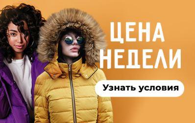 """Акции Диана """"Цена недели"""" на чистку зимнего пальто и куртку"""
