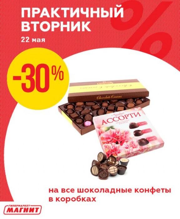 Акции Магнит 22 мая 2018. 30% на шоколадные конфеты