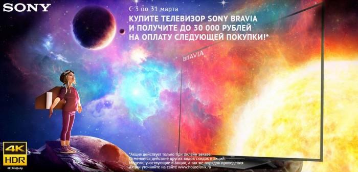 Холодильник.ру - До 30000 р. на следующую покупку при TV SONY