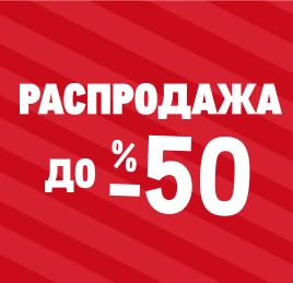 Акции МЕТРО июль-август 2020. 400 товаров со скидкой 50%