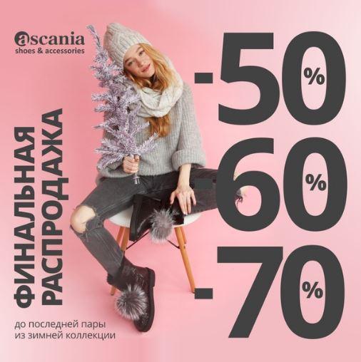 Акции в Ascania. От 50% до 70% на Осень-Зиму 2018/2018