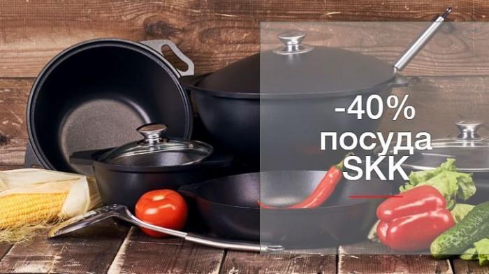Твой Дом - Скидка 40% на посуду SKK