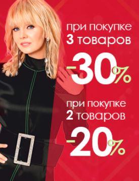 Акции Вестфалика ноябрь 2019. 20% на два и 30% на три товара