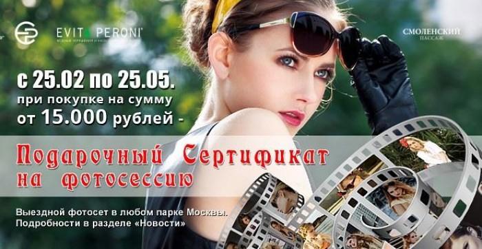 Эвита Перони - Сертификат на фотосессию в подарок