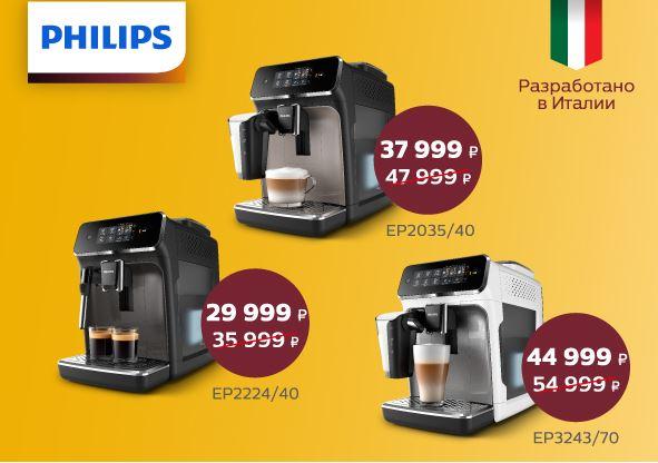 Акции ДНС 2019. До 30% на кофемашины Philips