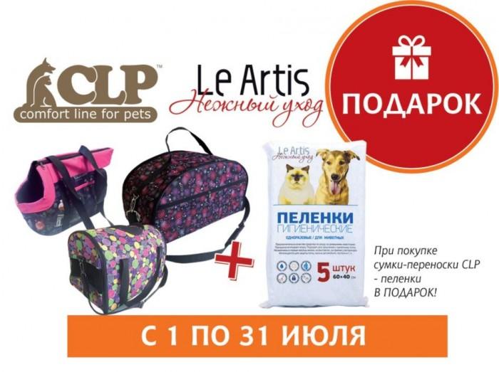 Ле'Муррр - При покупке сумок-переносок CLP – пеленки Le Artis в подарок