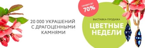 Линии Любви - Скидки до 70% на 20 000 украшений