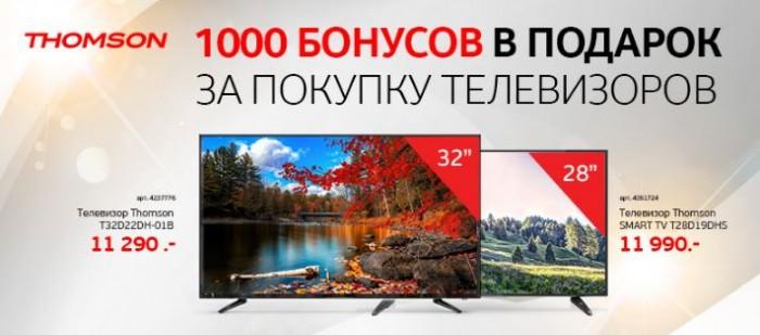 """Акция """" 1000 XXL-бонусов в подарок"""" при покупке телевизора в Юлмарт"""