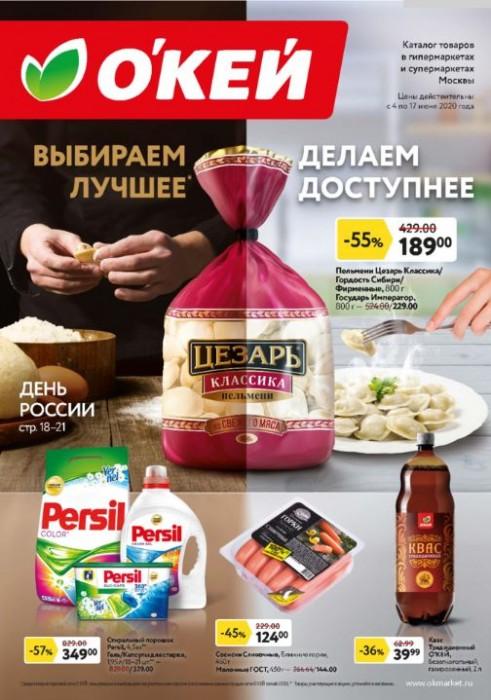 """Акции в ОКЕЙ """"Выбираем лучшее"""" с 4 по 17 июня 2020"""
