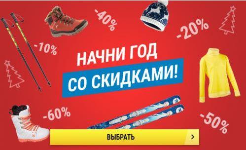 Акции Декатлон. Грандиозная распродажа зимних товаров
