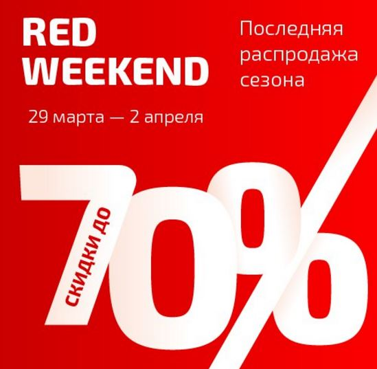 Пилотаж - Распродажа со скидками до 70%