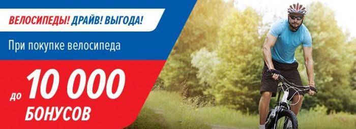 Акции  Спортмастер. До 10000 бонусов за покупку велосипедов