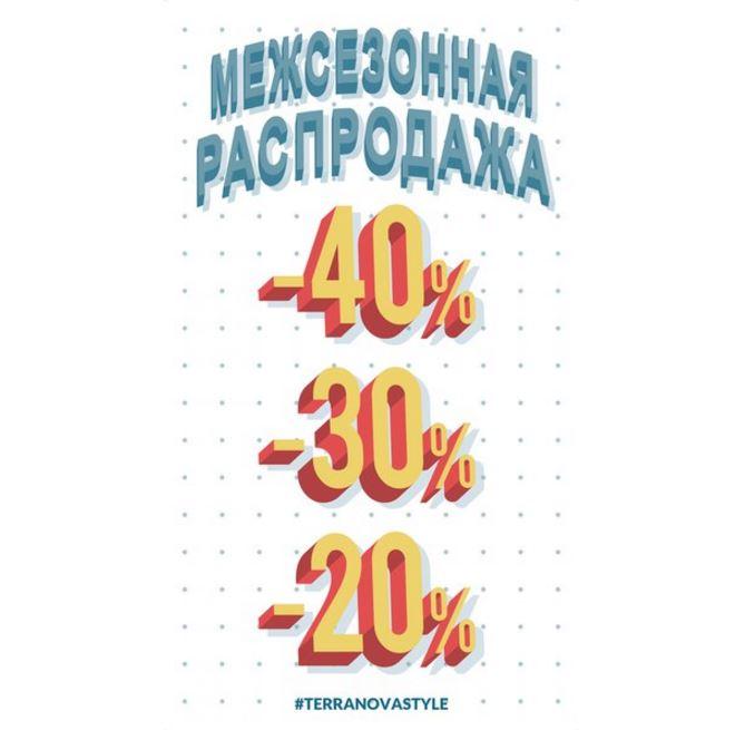 Магазин Терранова - Скидки до 40% на распродаже 2017
