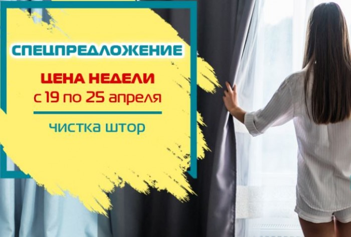 """Акции Диана """"Цена недели"""" на чистку штор апрель 2021"""