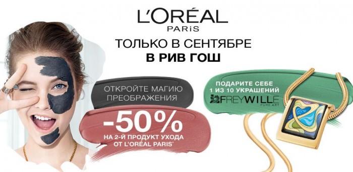 Акция в Рив Гош. Второй продукт ухода L'OREAL PARIS со скидкой 50%